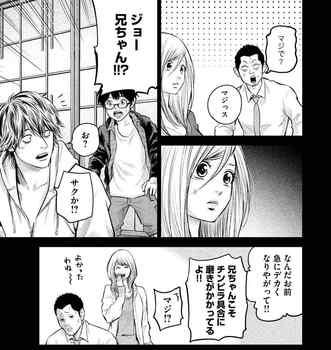 ハレ婚 ネタバレ 123 最新 画バレ【ハレ婚無料 最新124話】13.jpg