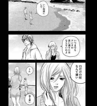 ハレ婚 ネタバレ 123 最新 画バレ【ハレ婚無料 最新124話】14.jpg