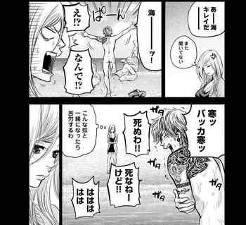 ハレ婚 ネタバレ 123 最新 画バレ【ハレ婚無料 最新124話】15.jpg