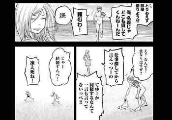 ハレ婚 ネタバレ 123 最新 画バレ【ハレ婚無料 最新124話】16.jpg