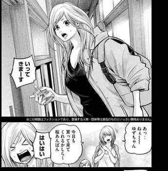 ハレ婚 ネタバレ 123 最新 画バレ【ハレ婚無料 最新124話】3.jpg