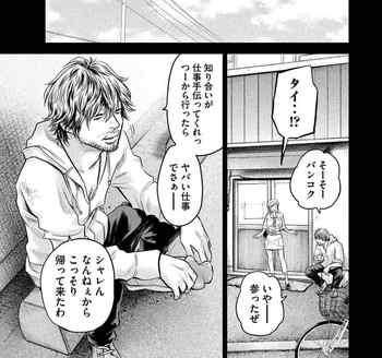 ハレ婚 ネタバレ 123 最新 画バレ【ハレ婚無料 最新124話】9.jpg
