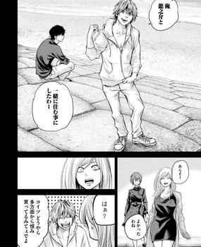 ハレ婚 ネタバレ 124 最新 画バレ【ハレ婚無料 最新125話】12.jpg