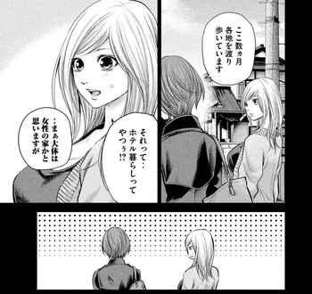 ハレ婚 ネタバレ 124 最新 画バレ【ハレ婚無料 最新125話】9.jpg