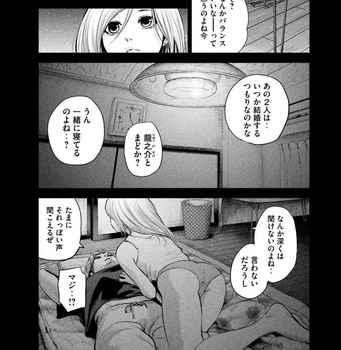 ハレ婚 ネタバレ 125 最新 画バレ【ハレ婚無料 最新126話】10.jpg