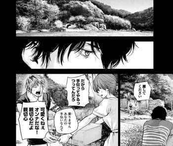 ハレ婚 ネタバレ 125 最新 画バレ【ハレ婚無料 最新126話】13.jpg