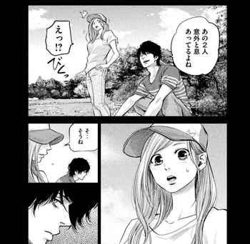 ハレ婚 ネタバレ 125 最新 画バレ【ハレ婚無料 最新126話】14.jpg
