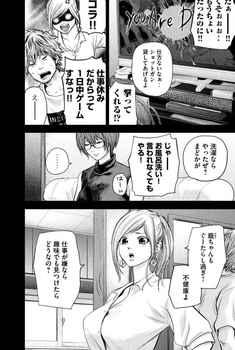 ハレ婚 ネタバレ 125 最新 画バレ【ハレ婚無料 最新126話】3.jpg