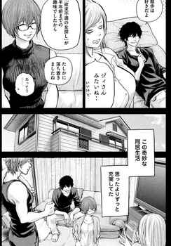 ハレ婚 ネタバレ 125 最新 画バレ【ハレ婚無料 最新126話】4.jpg