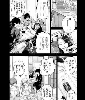 ハレ婚 ネタバレ 125 最新 画バレ【ハレ婚無料 最新126話】6.jpg