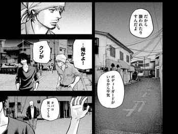 ハレ婚 ネタバレ 126 最新 画バレ【ハレ婚無料 最新127話】11.jpg