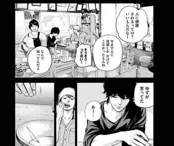 ハレ婚 ネタバレ 126 最新 画バレ【ハレ婚無料 最新127話】4.jpg