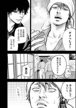 ハレ婚 ネタバレ 126 最新 画バレ【ハレ婚無料 最新127話】6.jpg