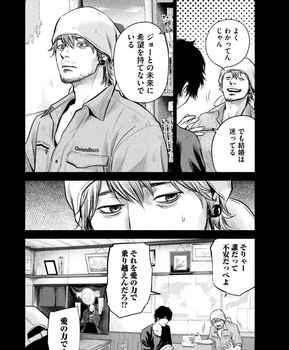 ハレ婚 ネタバレ 126 最新 画バレ【ハレ婚無料 最新127話】8.jpg
