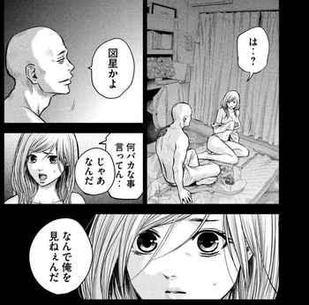ハレ婚 ネタバレ 127 最新 画バレ【ハレ婚無料 最新128話】7 - 1.jpg