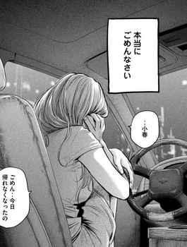 ハレ婚 ネタバレ 128 最新 画バレ【ハレ婚無料 最新129話】17.jpg
