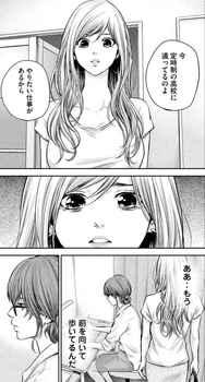 ハレ婚 ネタバレ 129 最新 画バレ【ハレ婚無料 最新130話】16.jpg