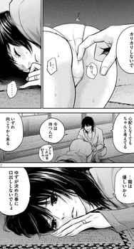 ハレ婚 ネタバレ 130 最新 画バレ【ハレ婚無料 最新131話】12.jpg