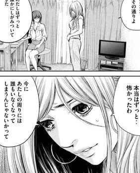 ハレ婚 ネタバレ 130 最新 画バレ【ハレ婚無料 最新131話】3.jpg