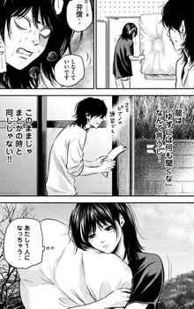 ハレ婚 ネタバレ 130 最新 画バレ【ハレ婚無料 最新131話】6.jpg