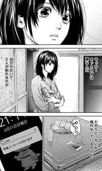 ハレ婚 ネタバレ 131 最新 画バレ【ハレ婚無料 最新132話】16.jpg