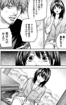 ハレ婚 ネタバレ 132 最新 画バレ【ハレ婚無料 最新133話】13.jpg