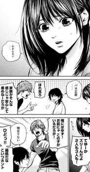 ハレ婚 ネタバレ 132 最新 画バレ【ハレ婚無料 最新133話】14.jpg