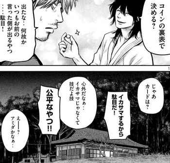 ハレ婚 ネタバレ 132 最新 画バレ【ハレ婚無料 最新133話】15.jpg
