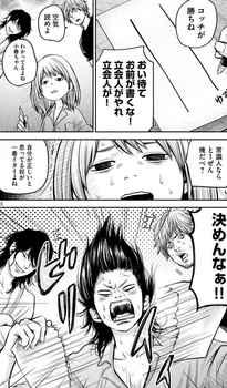 ハレ婚 ネタバレ 132 最新 画バレ【ハレ婚無料 最新133話】16.jpg