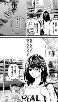 ハレ婚 ネタバレ 132 最新 画バレ【ハレ婚無料 最新133話】18.jpg