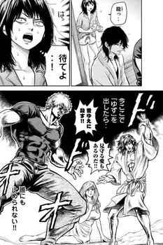 ハレ婚 ネタバレ 132 最新 画バレ【ハレ婚無料 最新133話】4.jpg