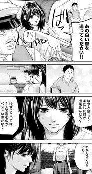 ハレ婚 ネタバレ 133 最新 画バレ【ハレ婚無料 最新134話】10.jpg