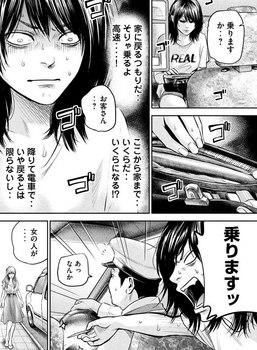 ハレ婚 ネタバレ 133 最新 画バレ【ハレ婚無料 最新134話】14.jpg
