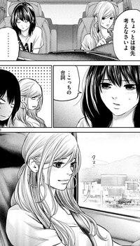 ハレ婚 ネタバレ 133 最新 画バレ【ハレ婚無料 最新134話】16.jpg
