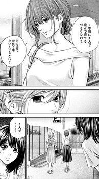 ハレ婚 ネタバレ 133 最新 画バレ【ハレ婚無料 最新134話】3.jpg