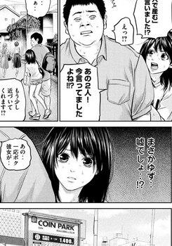 ハレ婚 ネタバレ 133 最新 画バレ【ハレ婚無料 最新134話】4.jpg