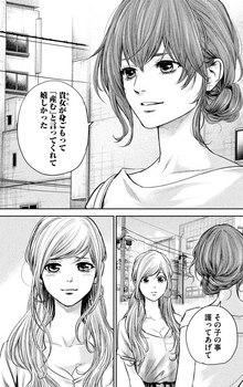 ハレ婚 ネタバレ 133 最新 画バレ【ハレ婚無料 最新134話】7.jpg