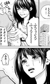 ハレ婚 ネタバレ 133 最新 画バレ【ハレ婚無料 最新134話】8.jpg