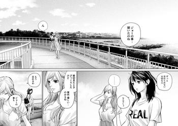 ハレ婚 ネタバレ 134 最新 画バレ【ハレ婚無料 最新135話】10.JPG