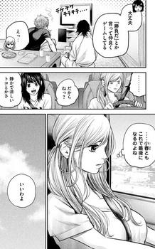 ハレ婚 ネタバレ 134 最新 画バレ【ハレ婚無料 最新135話】2.jpg