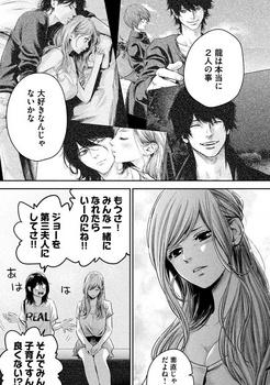 ハレ婚 ネタバレ 135 最新 画バレ【ハレ婚無料 最新136話】10.jpg