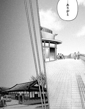 ハレ婚 ネタバレ 135 最新 画バレ【ハレ婚無料 最新136話】16.jpg