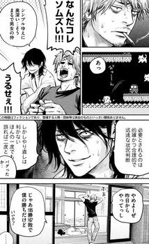 ハレ婚 ネタバレ 135 最新 画バレ【ハレ婚無料 最新136話】2.jpg