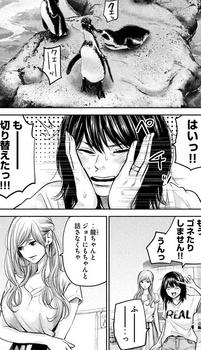 ハレ婚 ネタバレ 135 最新 画バレ【ハレ婚無料 最新136話】6.jpg