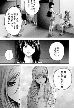 ハレ婚 ネタバレ 135 最新 画バレ【ハレ婚無料 最新136話】8.jpg