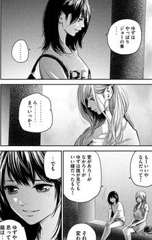 ハレ婚 ネタバレ 135 最新 画バレ【ハレ婚無料 最新136話】9.jpg