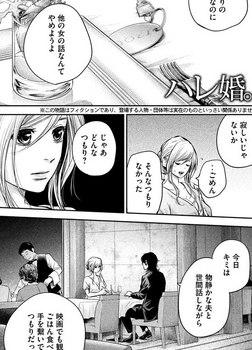 ハレ婚 ネタバレ 144 最新 画バレ【ハレ婚無料 最新145話】1.jpg