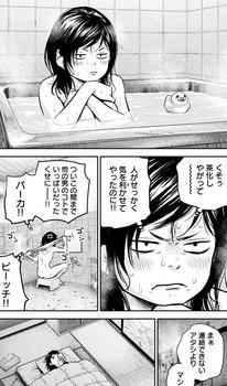 ハレ婚 ネタバレ 144 最新 画バレ【ハレ婚無料 最新145話】11.jpg
