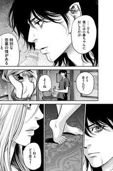 ハレ婚 ネタバレ 144 最新 画バレ【ハレ婚無料 最新145話】14.jpg