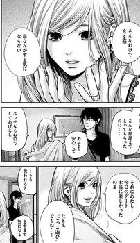 ハレ婚 ネタバレ 144 最新 画バレ【ハレ婚無料 最新145話】17.jpg
